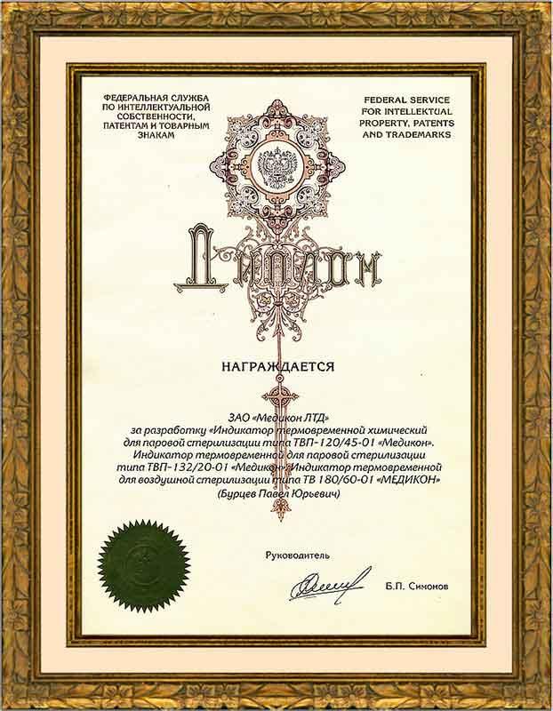 professional joomla template ru Диплом Федеральной службы по интеллектуальной собственности патентам и товарным знакам